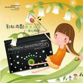 《彩虹雨點》草本安心熟睡衛生棉42cm3片/包