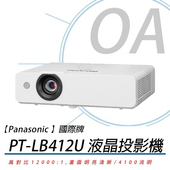 《Panasonic 國際牌》PT-LB412U 攜帶式 XGA液晶投影機 4100流明