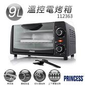 《荷蘭公主PRINCESS》9L溫控電烤箱 112363