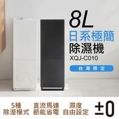 《日本正負零±0》8L日系極簡除濕機 XQJ-C010 黑/白 兩色可選(黑色)