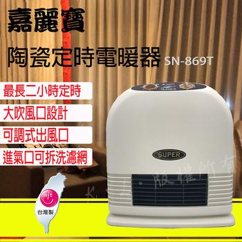 嘉麗寶 陶瓷定時電暖器(SN-869T)