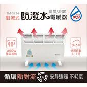 《東銘》對流式防潑水電暖器(浴室、房間兩用)TM-3714 $2990