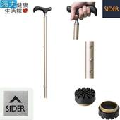 《海夫健康生活館》SIDER 伸縮調整型 防滑升級底座 穩杖夜光 拐杖 手杖(粉鈦色)