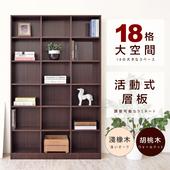 《Hopma》都會十八格大空間書櫃(胡桃木)