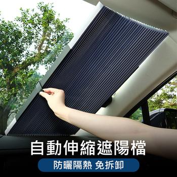升級版 汽車前擋可伸縮抗UV隔熱遮陽簾