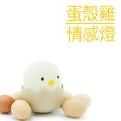 蛋殼雞情感燈(黃光)