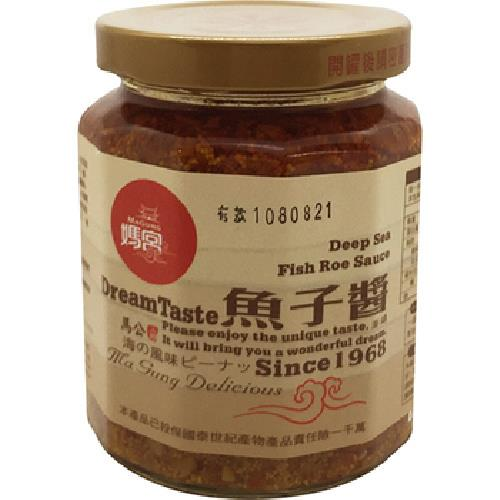《媽宮》魚子醬(250g±9g/瓶)