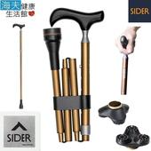 《海夫健康生活館》SIDER 四段折疊伸縮型 卓越穩固底座 穩杖夜光 拐杖 手杖(雀棕色)