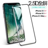 APPLE iPhone X/XS/XR/XS MAX 鋼化玻璃膜 全屏 防塵 滿版 0.26mm 2.5D 9H玻璃保貼(XR_6.1吋)