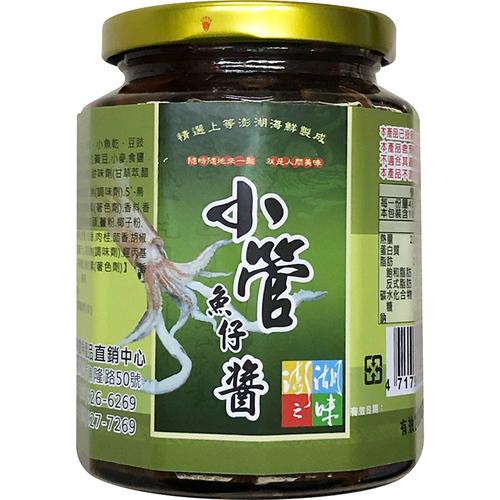 《澎湖漁會》小管魚仔醬(450g±3%/瓶)