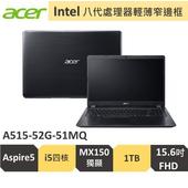 《Acer》宏碁 A515 52G 51MQ  i5-8265U / MX150 / 1TB /15.6吋輕薄 $23800
