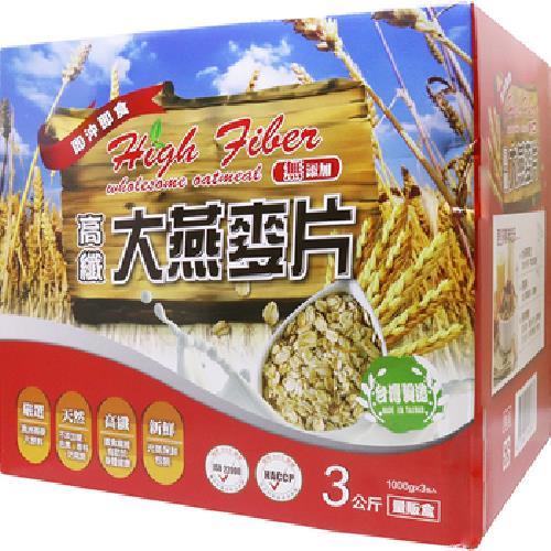 《佳穎》高纖大燕麥片量販盒(1kgX3包/盒)