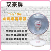 《双豪》鹵素燈電暖器TH-106 $680