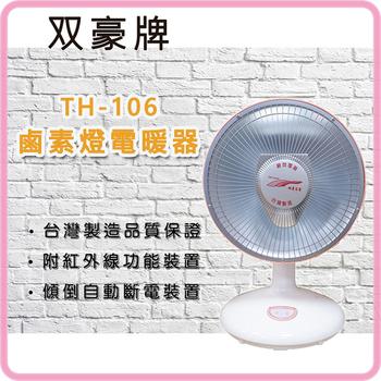 双豪 鹵素燈電暖器(TH-106)