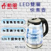 《勳風》1.7L雙層防護快煮壺(HF-3018)