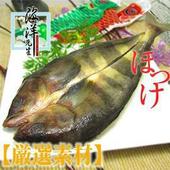 《海洋先生》花鯽魚一夜乾(270g/尾)