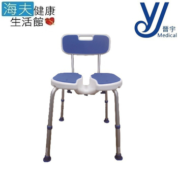 《晉宇 海夫》EVA坐墊 高度可調 有背 貼心洗淨 洗澡椅(JY-303)