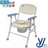 《晉宇 海夫》鋁合金 扶手 收合式 靠背 便盆椅(CS-017)