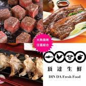 《頂達生鮮》火熱燒烤任選(骰子牛.客家鹹豬肉.鯛魚下巴)(美國骰子牛6包組)
