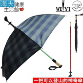 《海夫健康生活館》Weiyi 志昌 三合一 登山杖 健走杖 傘杖(JCSU-J01/草原綠)