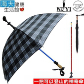 《海夫健康生活館》Weiyi 志昌 三合一 登山杖 健走杖 傘杖(JCSU-J01/沉穩藍)