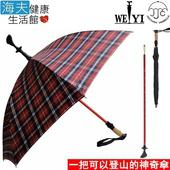 《海夫健康生活館》Weiyi 志昌 三合一 登山杖 健走杖 傘杖(JCSU-J01/鮮豔紅)