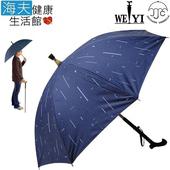 《海夫健康生活館》Weiyi 志昌 四次銀膠傘布 585*8K 分離式手杖傘(JA001/深藍色)