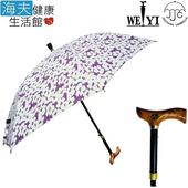 《海夫健康生活館》Weiyi 志昌 三段可調高 自動 傘杖(JCSU-C01-11/花漾年華)