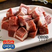 《頂達生鮮》美國安格斯原塊骰子牛肉(200g/包)(12包組)