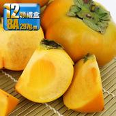 《鮮採家》鮮採家 特級摩天嶺高山8A甜柿(單顆7.5-8.4兩)(12入禮盒)