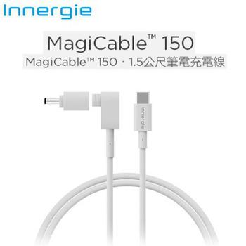《Innergie 台達電》MagiCable™ 150 1.5 公尺筆電充電線(MagiCable 150 筆電充電線)