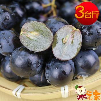 《果之家》果之家 台灣溪洲高級巨峰葡萄3台斤(約2-4房)(3台斤)