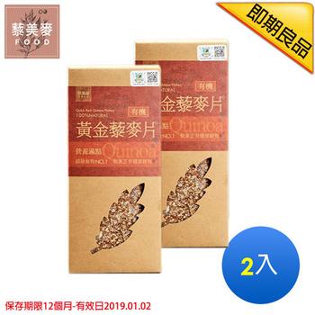 《藜美麥》200g有機即食黃金藜麥片(即期品)(2盒)