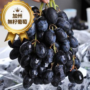 原裝1.67斤【美國加州無籽葡萄】1袋(*3袋)