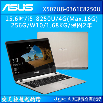 《ASUS》Vivobook X507UB-0361C8250U 冰柱金 筆記型電腦(X507UB-0361C8250U)