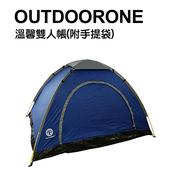 《OUTDOORONE》戶外休閒溫馨雙人帳(附手提袋) 野營露營情侶帳棚 單層網紗帳篷 小家庭二人帳篷(藍色)