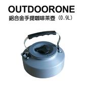《OUTDOORONE》鋁合金手提咖啡茶壺0.9L(公升) 超輕陽極氧化處理 露營野炊實用爐具(灰色)