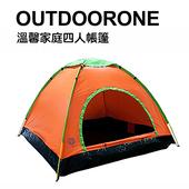 《OUTDOORONE》溫馨家庭四人帳篷 非自動帳篷 銀膠塗層抗UV 休閒露營單層帳棚(橘色)
