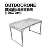 《OUTDOORONE》戶外休閒鋁合金折疊露營餐桌 高級折疊輕鋁桌(120X70cm) 加強穩固新版 三段高度調整(共同)