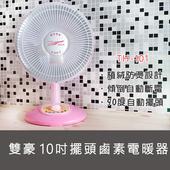《雙豪》10吋擺頭鹵素電暖器(TH-101)