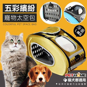 《PET HOME 寵物當家》五彩繽紛 透氣 寵物 外出 太空包 - 金(WC - 金色)