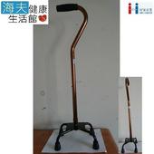 《海夫健康生活館》好家醫療用手杖(未滅菌) 台灣製 鋁合金 鐵底座 問號型 小爪四腳拐(B201)