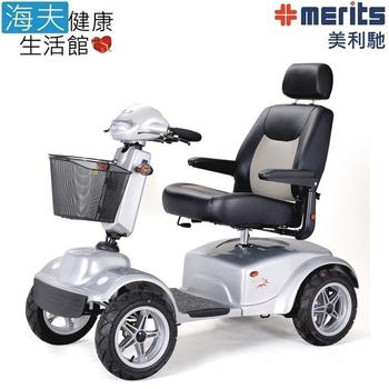《海夫健康生活館》國睦美利馳醫療用電動代步車 Merits 電動車 電動輪椅(X7 S344)(紅色)