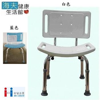《海夫健康生活館》好家機械椅(未滅菌) 台灣製 鋁合金 有背 塑墊 洗澡椅(A202)(藍色)