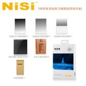 《NiSi 耐司》100系統 鉑金版 方鏡套組(附保存盒)