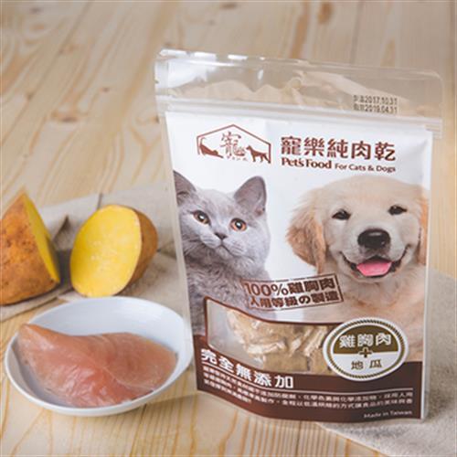 《寵樂》純肉乾-60g±5g/包(地瓜雞肉片)