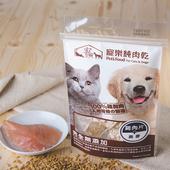 《寵樂》純肉乾-60g±5g/包(燕麥雞肉片)