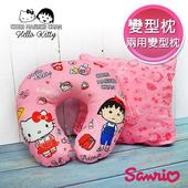 《Hello Kitty x 小丸子》超可愛聯名款 兩用型變型枕 U型頸枕 午安枕 抱枕 靠枕 方型枕(正版授權)