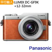 《PANASONIC》DC-GF9K+12-32mm 單鏡組-橘色*(中文平輸)-送64G記憶卡鋰電池相機包外出腳架減壓背帶拭鏡筆清潔組保護貼(橘色)