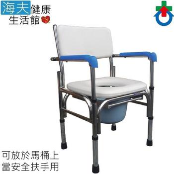 《海夫健康生活館》不銹鋼 固定式 可掀手 便盆椅 洗澡椅(ST021-1B)